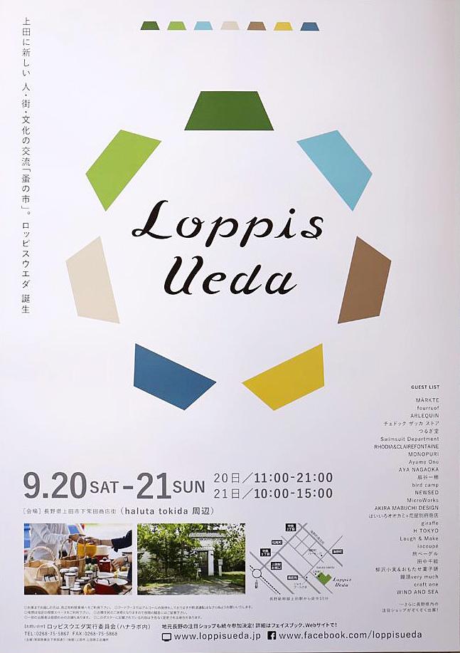 loppis ueda01