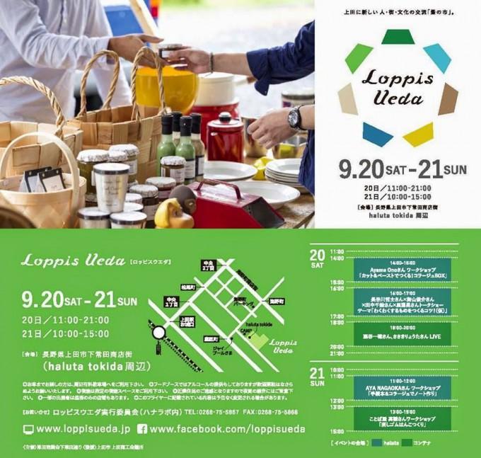 loppis ueda パンフレット 表